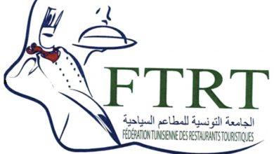 Photo of FTRT: ELECTION D'UNE NOUVELLE EQUIPE DIRIGEANTE