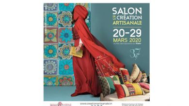 Photo of Report du Salon National de l'Artisanat