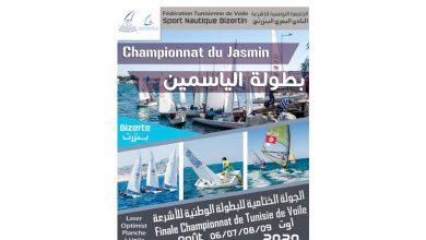 Photo of Finale du championnat de Tunisie de voile à Bizerte