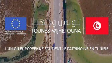 Photo of Tounes Wejhatouna : comment promouvoir la Tunisie culturellement ?