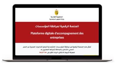 Photo of https://entreprise.finances.gov.tn: vous êtes-vous inscrit ?