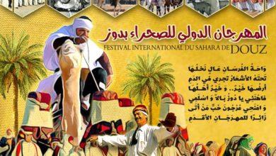 Photo of Festival international du Sahara : 25-28 décembre 2020
