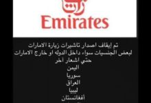 Photo of Les Emirats Arabes Unis suspendent l'octroi des visas aux Tunisiens