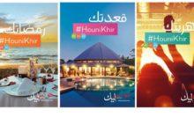 Photo of Promotion du tourisme intérieur