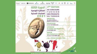 Photo of Concours des produits du terroir : la compétition est ouverte