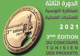 Photo of 3ème édition du concours tunisien des produits du terroir